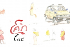 2012-Bhoutan-auto
